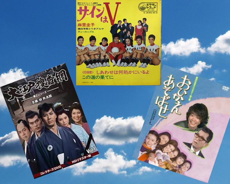 『青春とはなんだ』『サインはV』『大江戸捜査網』『おひかえあそばせ』などで活躍した岡田可愛さんに草野直樹が伺った