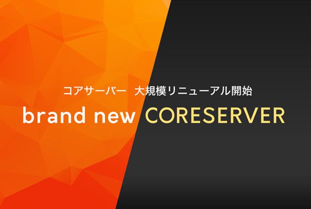 CORESERVER(コアサーバー)