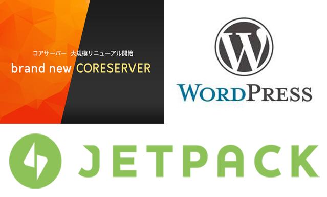 CORESERVER(コアサーバー)がWordPressプラグインJetPackの設定更新時にエラーが出ることがあるがどのよう解決するか